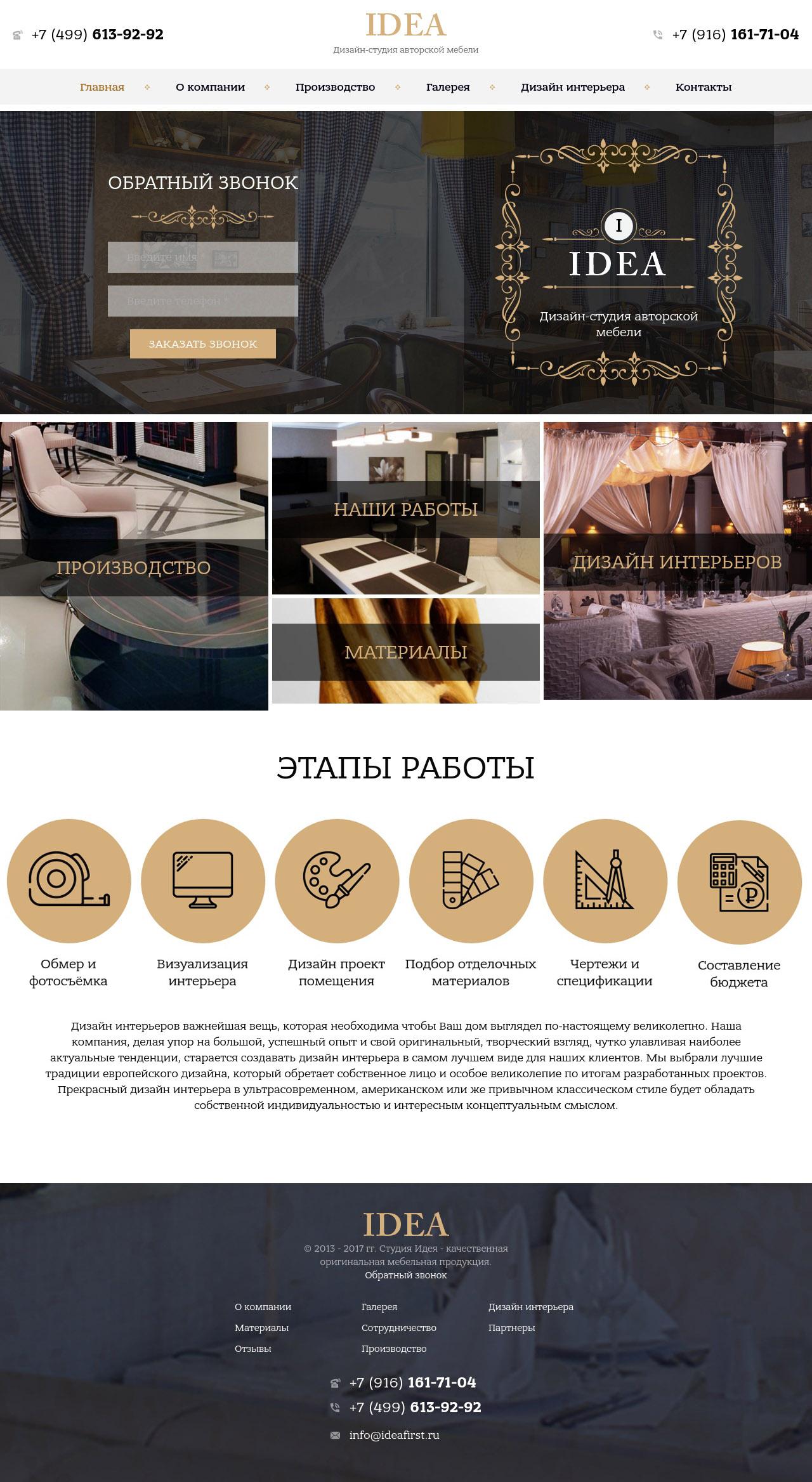 Сайт дизайн-студии