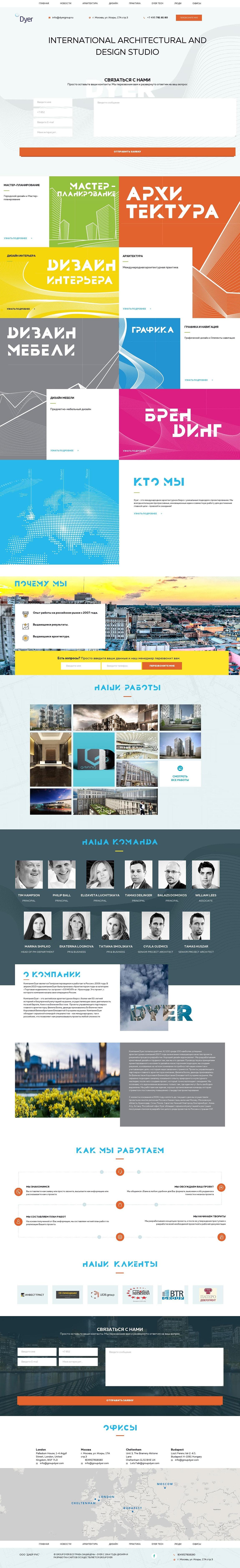 сайт для архитектурной дизайн-студии