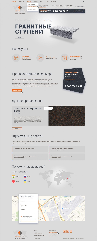 сайт стонекс